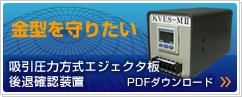 吸引圧力方式エジェクタ板後退確認装置PDFダウンロード